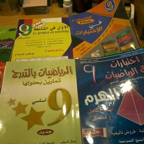 Collection de livre pour 9 ème année